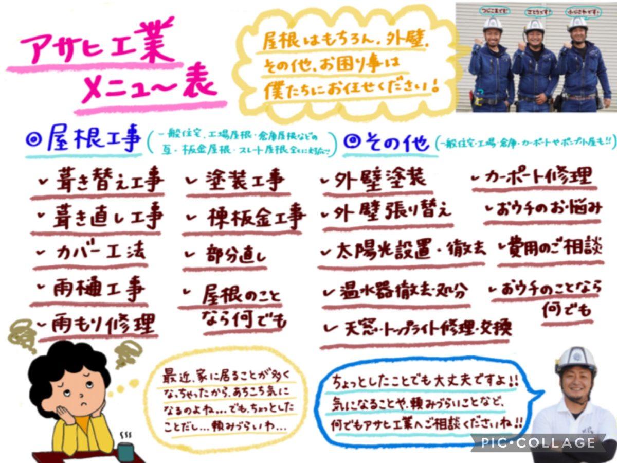 アサヒ工業★メニュー表★